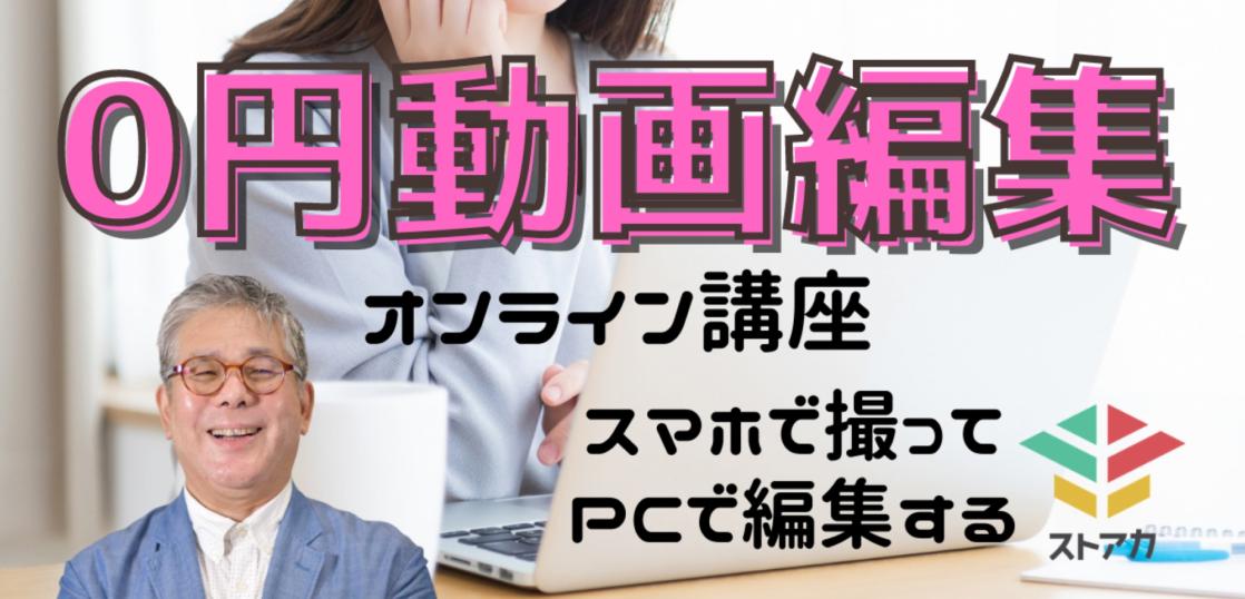 0円動画編集