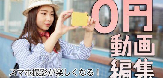0円動画編集サムネイル